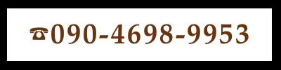 090-4698-9953